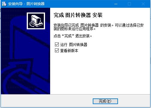图片转换器 4.9.9 官方版-第8张图片-cc下载站