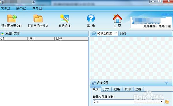 图片转换器 4.9.9 官方版-第9张图片-cc下载站