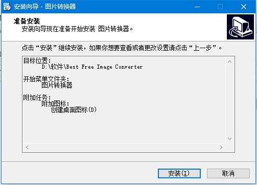 图片转换器 4.9.9 官方版-第7张图片-cc下载站