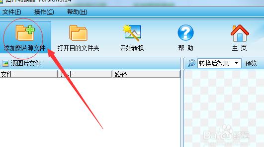 图片转换器 4.9.9 官方版-第10张图片-cc下载站