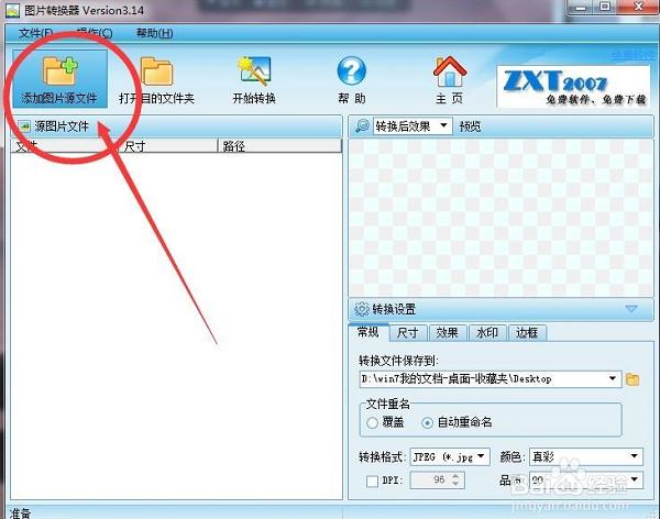 图片转换器 4.9.9 官方版-第15张图片-cc下载站