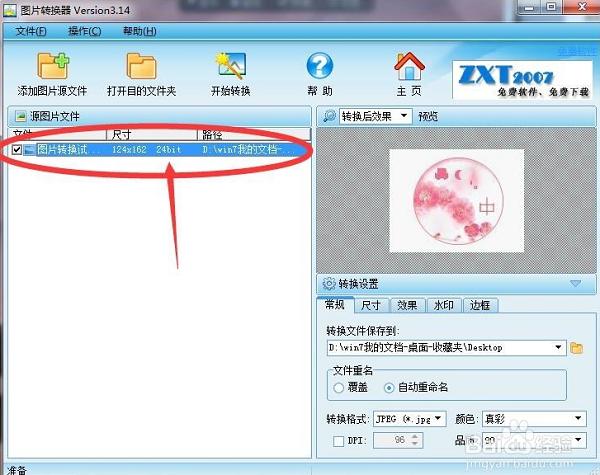 图片转换器 4.9.9 官方版-第18张图片-cc下载站