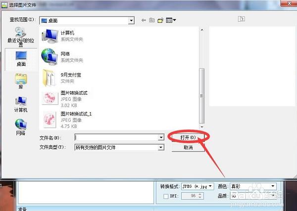 图片转换器 4.9.9 官方版-第17张图片-cc下载站