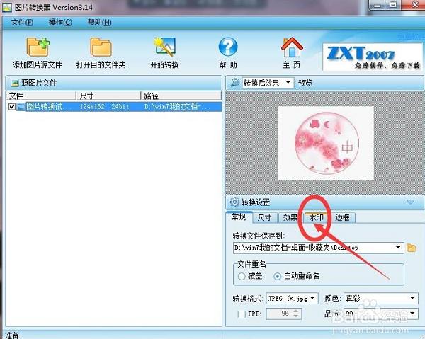 图片转换器 4.9.9 官方版-第19张图片-cc下载站