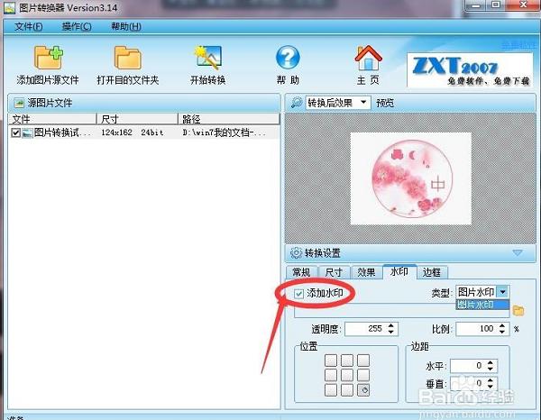 图片转换器 4.9.9 官方版-第20张图片-cc下载站