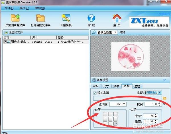 图片转换器 4.9.9 官方版-第21张图片-cc下载站