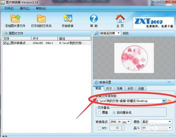 图片转换器 4.9.9 官方版-第22张图片-cc下载站