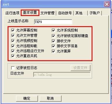 网络人远程控制软件 7.382 办公版-第3张图片-cc下载站