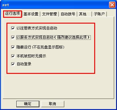 网络人远程控制软件 7.382 办公版-第2张图片-cc下载站