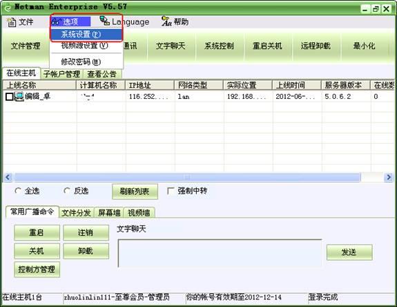 网络人远程控制软件 7.382 办公版-第4张图片-cc下载站