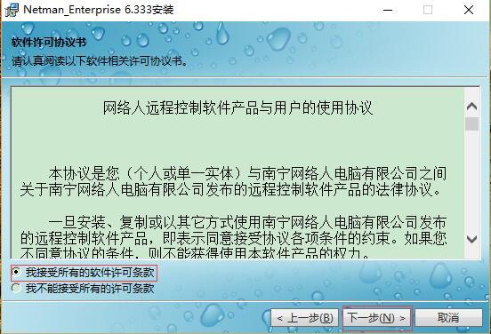 网络人远程控制软件 7.382 办公版-第7张图片-cc下载站