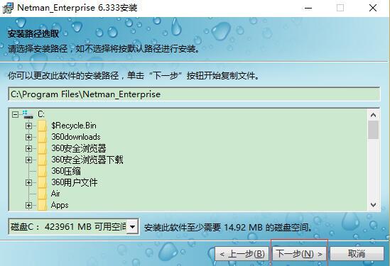 网络人远程控制软件 7.382 办公版-第8张图片-cc下载站