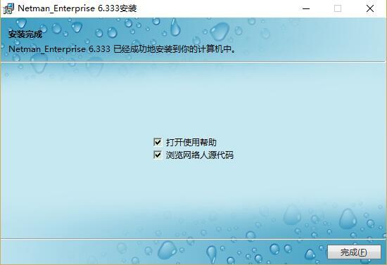 网络人远程控制软件 7.382 办公版-第10张图片-cc下载站
