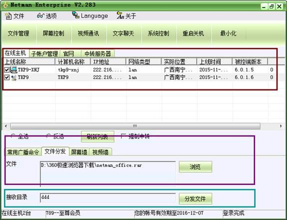 网络人远程控制软件 7.382 办公版-第12张图片-cc下载站