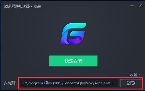 腾讯网游加速器 3.0.3139.134 官方免费版-第4张图片-cc下载站