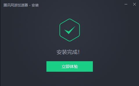 腾讯网游加速器 3.0.3139.134 官方免费版-第5张图片-cc下载站