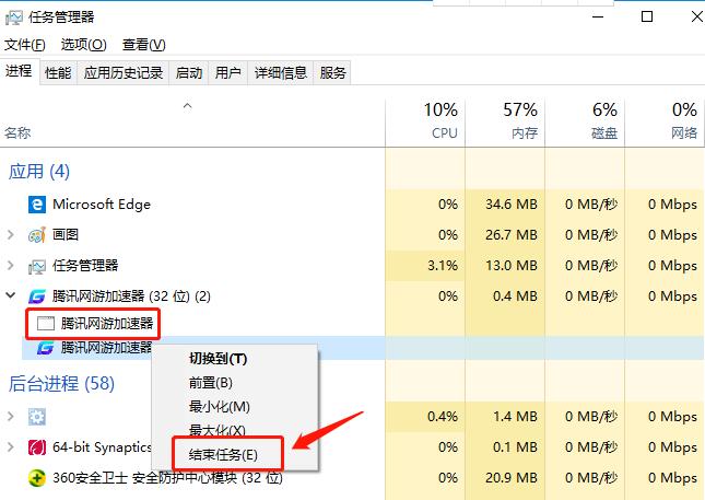 腾讯网游加速器 3.0.3139.134 官方免费版-第10张图片-cc下载站