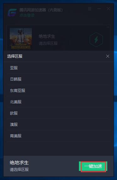 腾讯网游加速器 3.0.3139.134 官方免费版-第9张图片-cc下载站