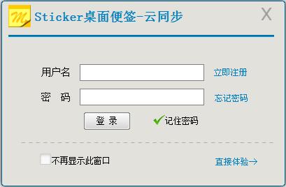 Sticker桌面便签 4.30.1023 官方版  -第2张图片-cc下载站