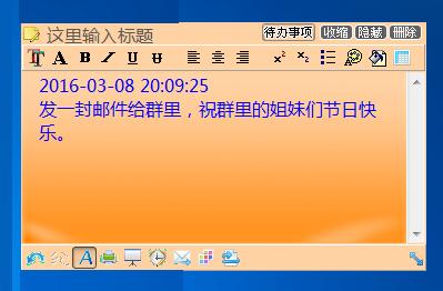 Sticker桌面便签 4.30.1023 官方版  -第9张图片-cc下载站
