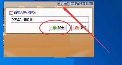 Sticker桌面便签 4.30.1023 官方版  -第12张图片-cc下载站