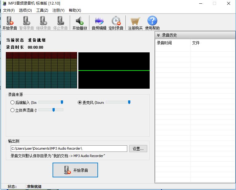MP3音频录音机 15.15 官方标准版-第2张图片-cc下载站