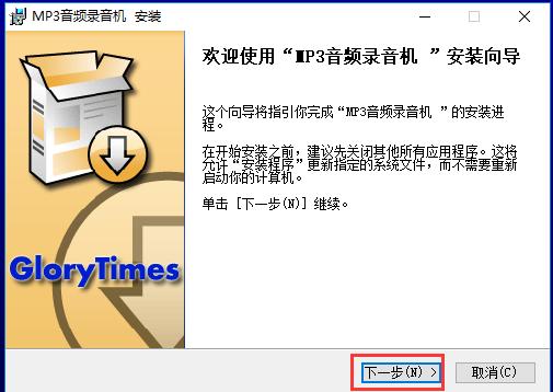 MP3音频录音机 15.15 官方标准版-第3张图片-cc下载站