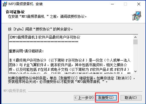 MP3音频录音机 15.15 官方标准版-第4张图片-cc下载站