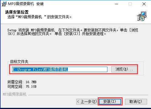MP3音频录音机 15.15 官方标准版-第5张图片-cc下载站