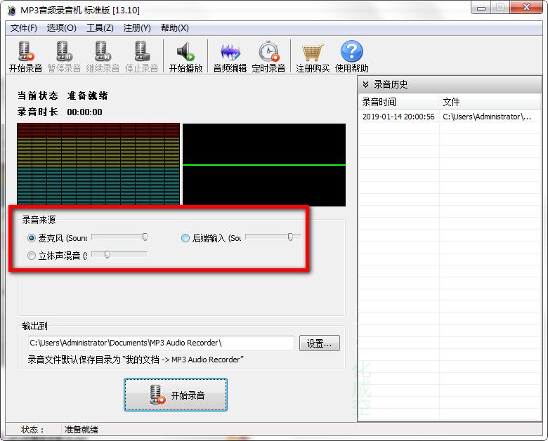 MP3音频录音机 15.15 官方标准版-第8张图片-cc下载站