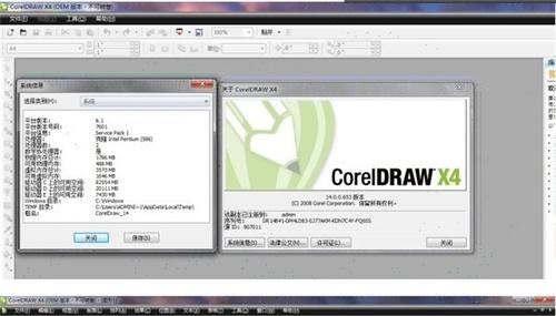 CorelDraw(CDR)X4 绿色中文版-第3张图片-cc下载站