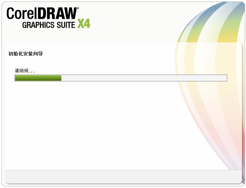CorelDraw(CDR)X4 绿色中文版-第4张图片-cc下载站