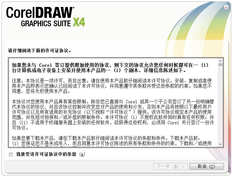 CorelDraw(CDR)X4 绿色中文版-第5张图片-cc下载站