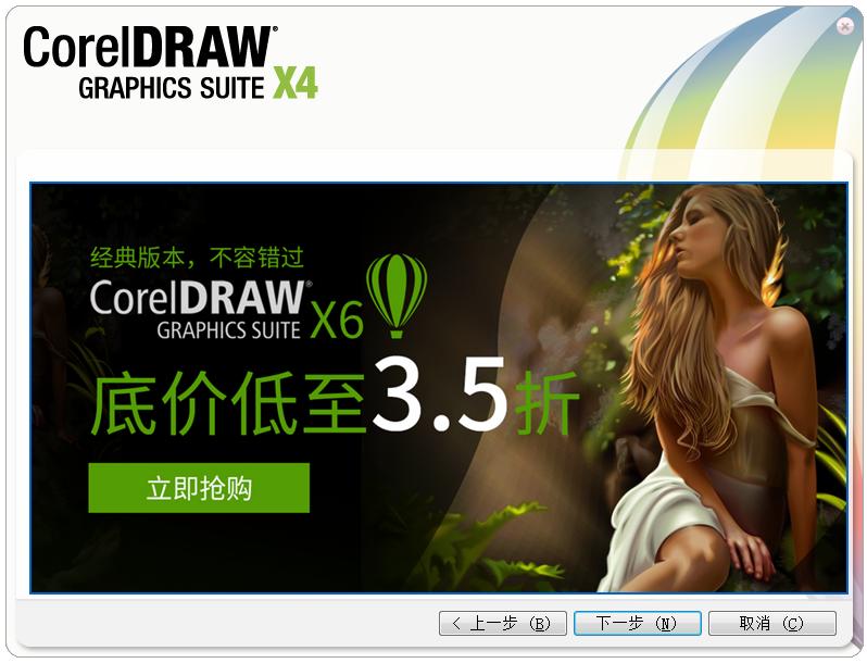 CorelDraw(CDR)X4 绿色中文版-第6张图片-cc下载站