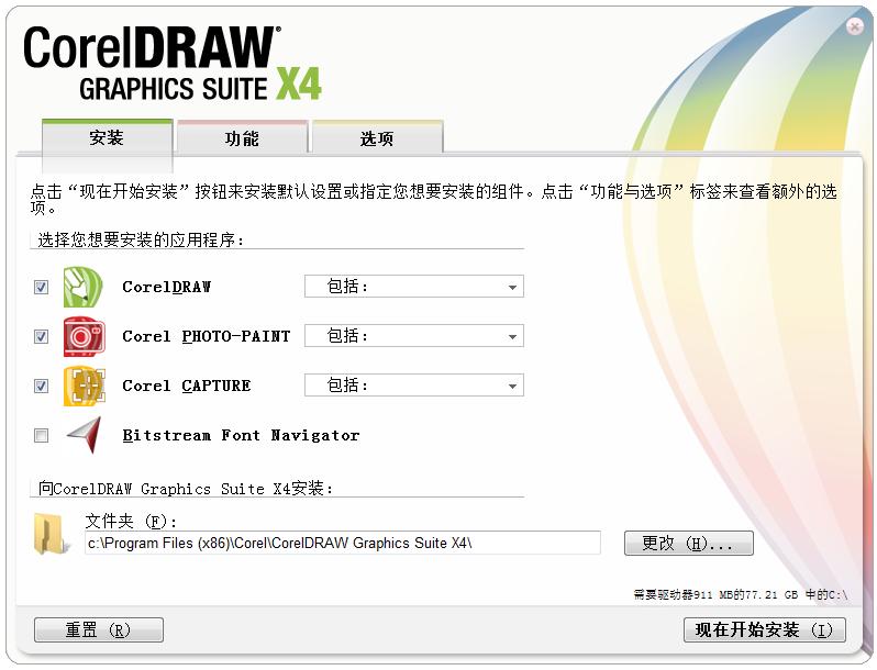 CorelDraw(CDR)X4 绿色中文版-第7张图片-cc下载站