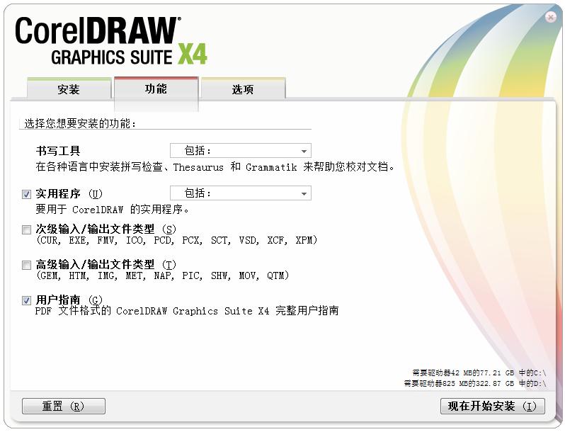 CorelDraw(CDR)X4 绿色中文版-第8张图片-cc下载站