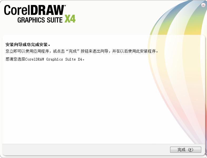 CorelDraw(CDR)X4 绿色中文版-第11张图片-cc下载站