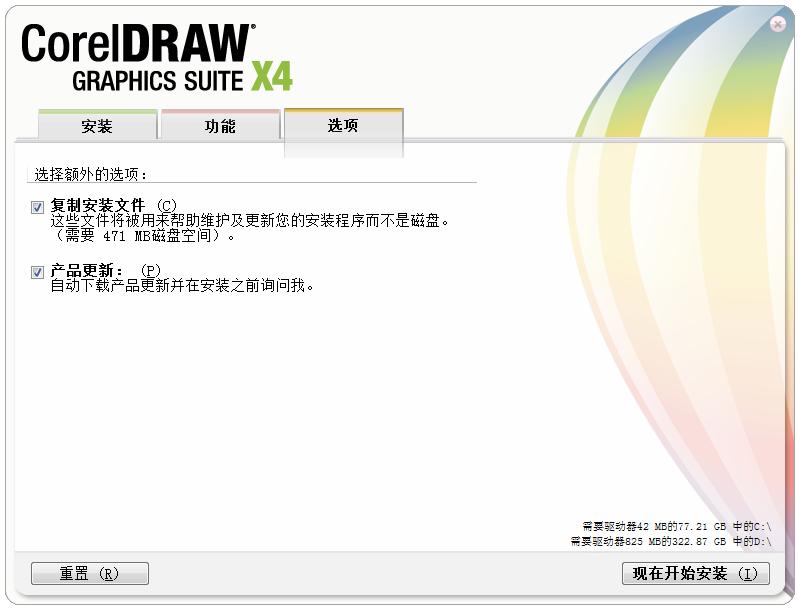 CorelDraw(CDR)X4 绿色中文版-第9张图片-cc下载站