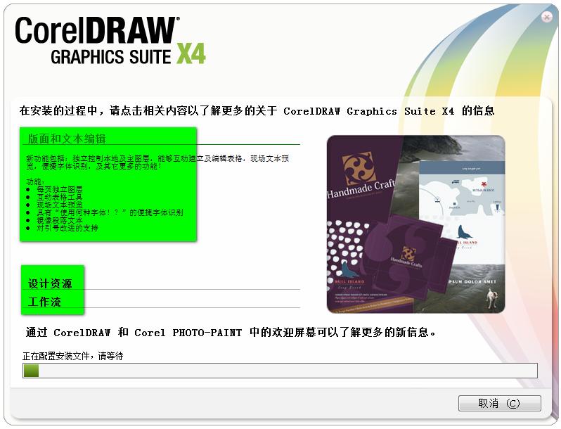 CorelDraw(CDR)X4 绿色中文版-第10张图片-cc下载站