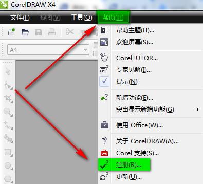 CorelDraw(CDR)X4 绿色中文版-第12张图片-cc下载站