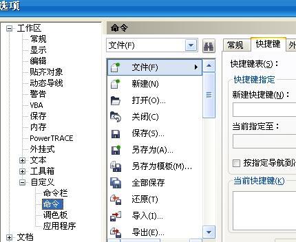 CorelDraw(CDR)X4 绿色中文版-第14张图片-cc下载站