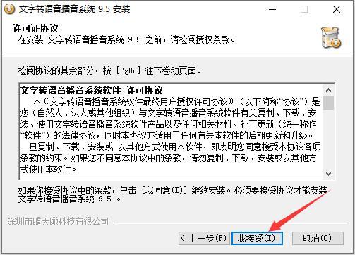 文字转语音播音系统 9.5 官方免费版  -第5张图片-cc下载站