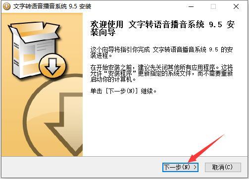 文字转语音播音系统 9.5 官方免费版  -第4张图片-cc下载站