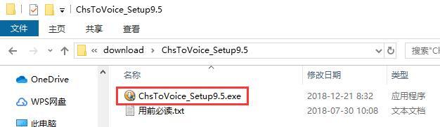 文字转语音播音系统 9.5 官方免费版  -第3张图片-cc下载站