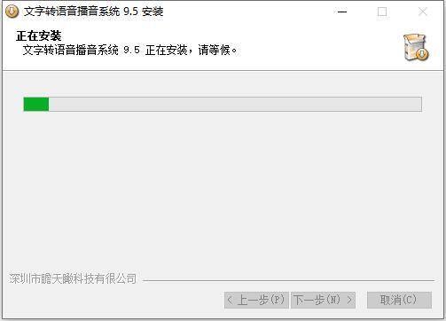 文字转语音播音系统 9.5 官方免费版  -第7张图片-cc下载站