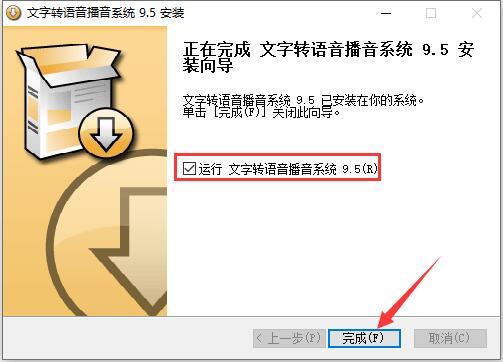 文字转语音播音系统 9.5 官方免费版  -第8张图片-cc下载站