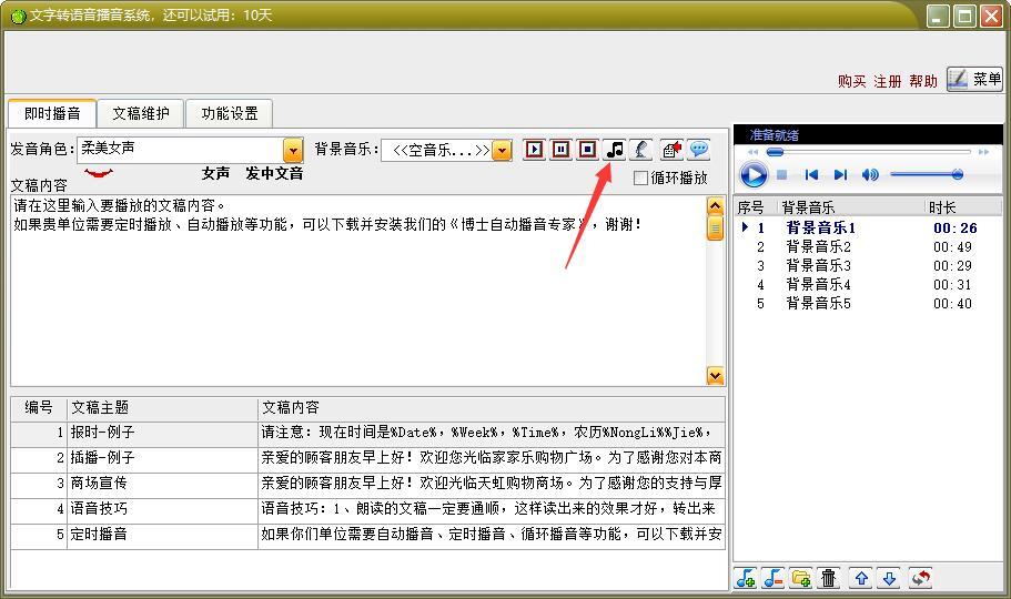 文字转语音播音系统 9.5 官方免费版  -第11张图片-cc下载站