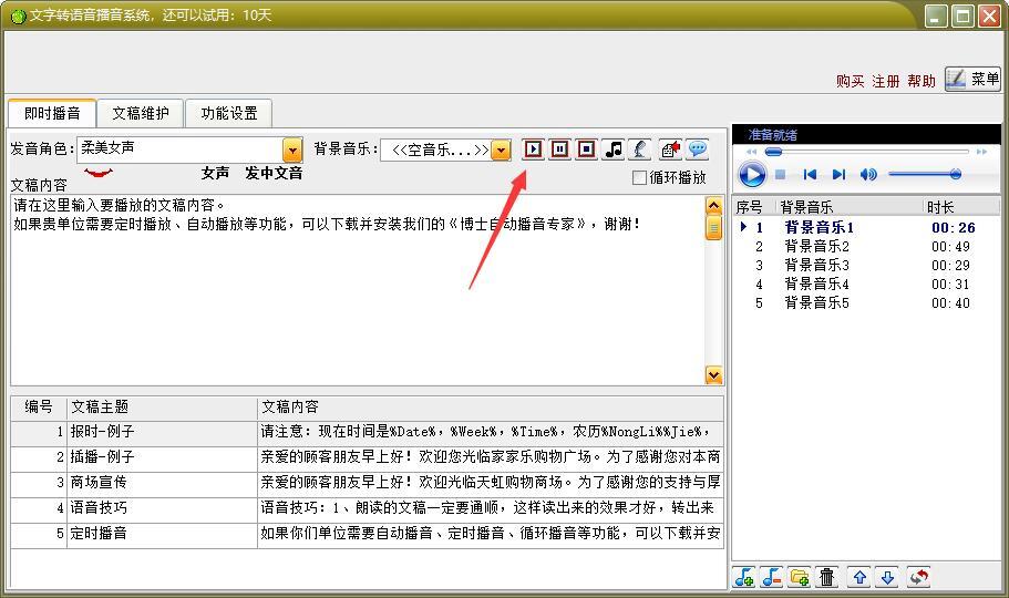 文字转语音播音系统 9.5 官方免费版  -第10张图片-cc下载站