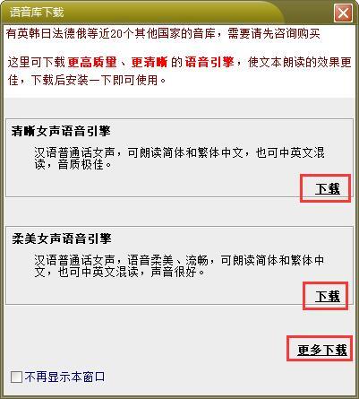文字转语音播音系统 9.5 官方免费版  -第9张图片-cc下载站