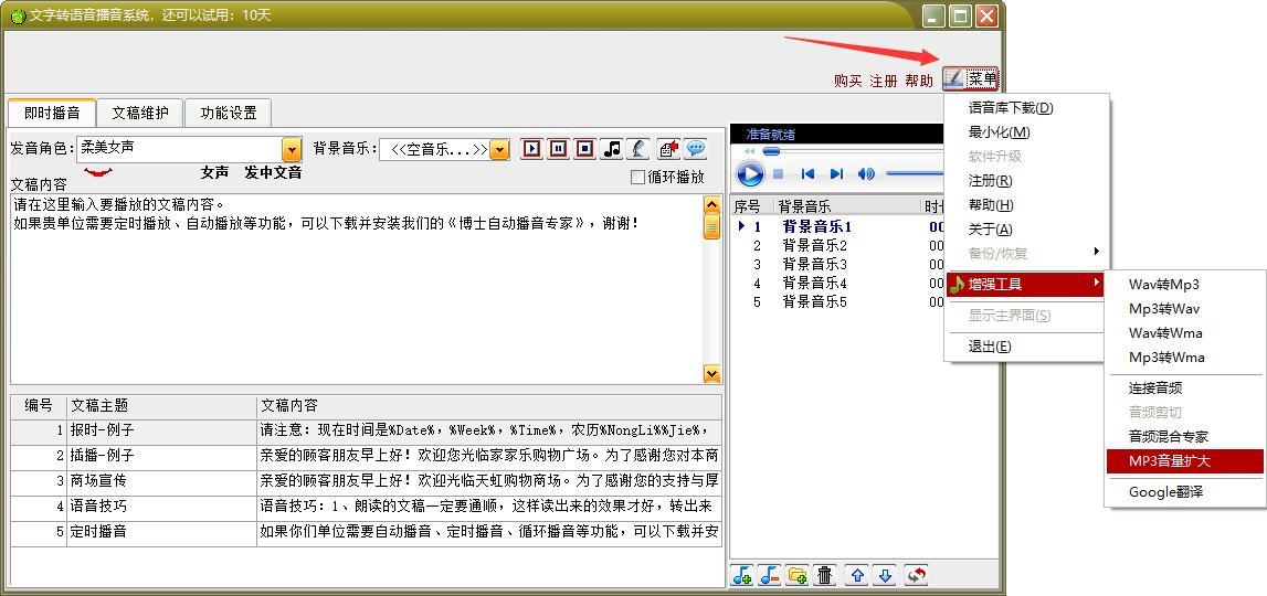 文字转语音播音系统 9.5 官方免费版  -第13张图片-cc下载站